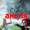 Детская афиша Белгорода: конкурс рисунков «Нарисуй Алису и ее друзей!»