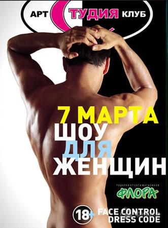 Клубы в Белгороде: Шоу для женщин в А.К.С.