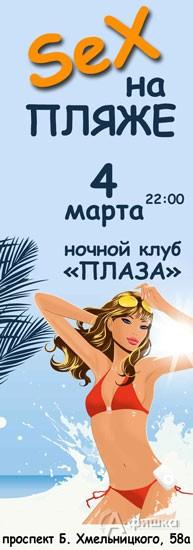 Клубы в Белгороде: вечеринка Sex на пляже в «Плазе»