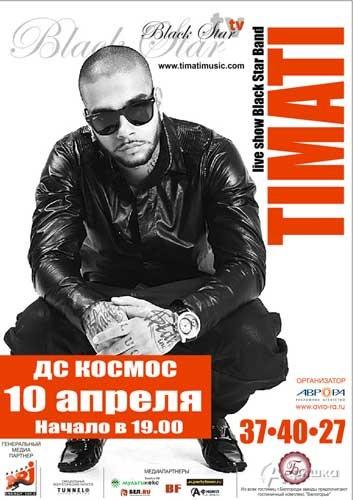 Гастроли в Белгороде: live show Black Star Band TIMATI