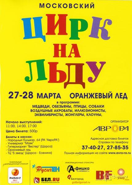 Гастроли в Белгороде: Московский цирк на льду