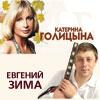 Гастроли в Белгороде: Концерт Евгения зима и Катерины Голицыной
