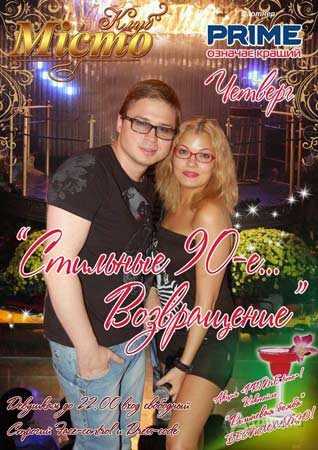 Вечеринка каждый четверг «Стильные 90-е» на танцполе клуба «Місто»