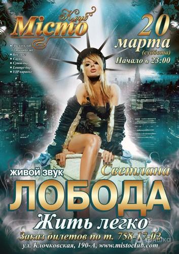 Программа Светланы Лободы «Жить легко!» в клубе «Місто»