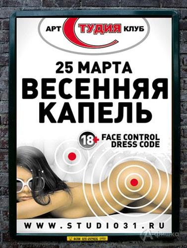 Клубы в Белгороде: вечеринка «Весенняя капель» в А.К.С.