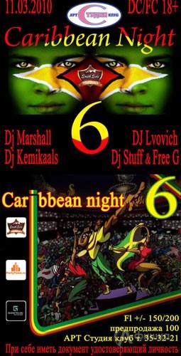 Клубы в Белгороде: «Caribbean Night 6» в А.К.С.