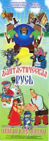 Детская афиша Белгорода: шоу «Фантастическая Русь»