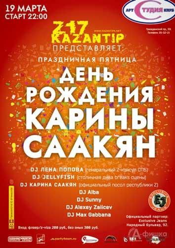 Клубы в Белгороде: День рождения Карины Саакян