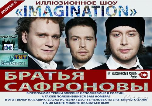 Гастроли в Белгороде: Иллюзионное шоу IMAGINATION Братьев Сафроновых