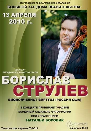 Гастроли в Белгороде: виолончелист-виртуоз Борислав Струлев