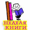 Афиша Недели детской книги в Белгороде