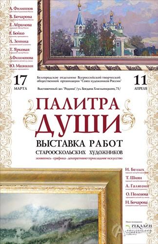 Выставки в Белгороде: Старооскольские художники