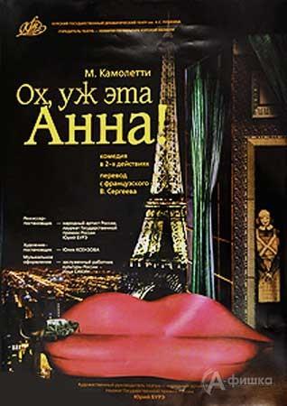 Театр в Белгороде: Гастрольный спектакль «Ох, уж эта Анна» Курского театра драмы им. Пушкина