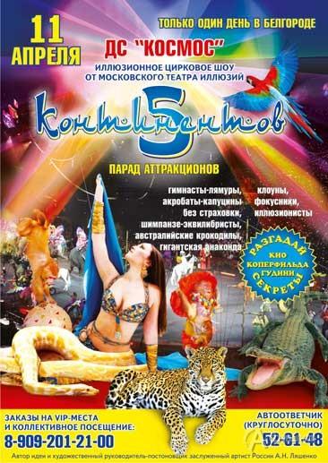 Гастроли в Белгороде: цирковое иллюзионное представление «5 континентов»