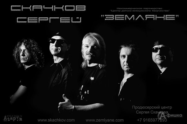 Гастроли в Белгороде: концерт группы «Земляне»