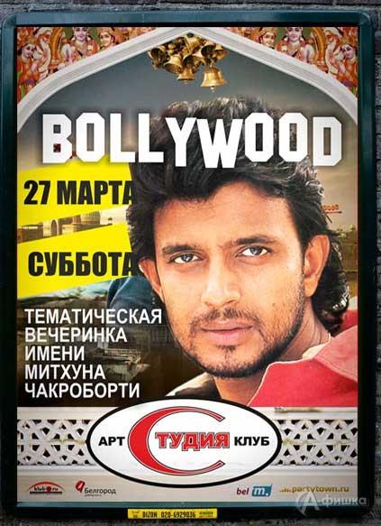 Клубы в Белгороде: вечеринка «Bollywood» в Арт-клубе «Студия»