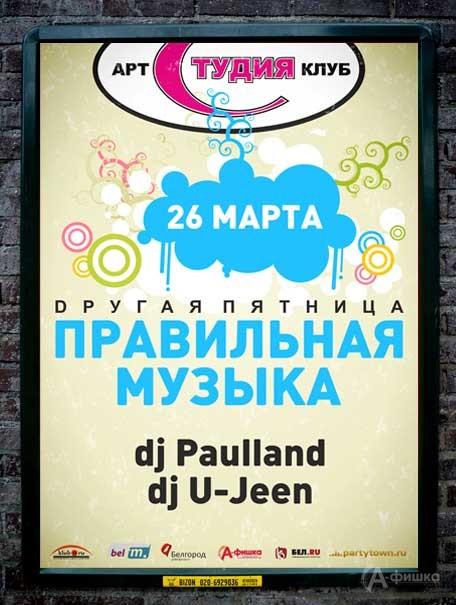 Клубы в Белгороде: серия вечеринок «Правильная Музыка» в арт-клубе «Студия»