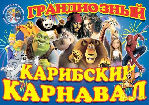Гастроли в Белгороде: Мировая премьера спектакля «Грандиозный Карибский карнавал»