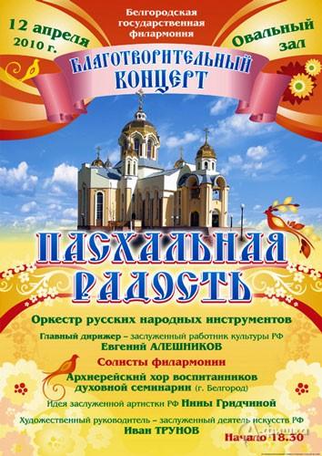 Филармония в Белгороде: благотворительный концерт «Пасхальная радость»