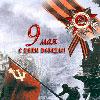 Филармония в Белгороде: концерт «Великой Победе посвящается…»