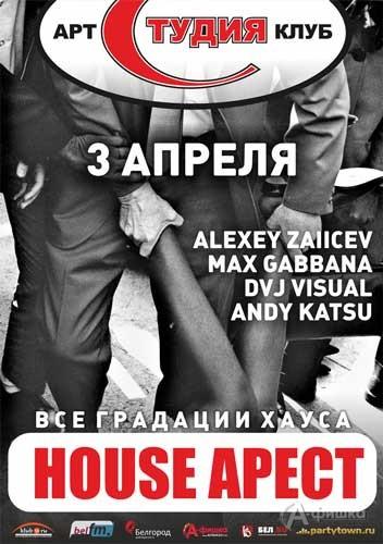 Клубы в Белгороде: House арест в арт-клубе «Студия»
