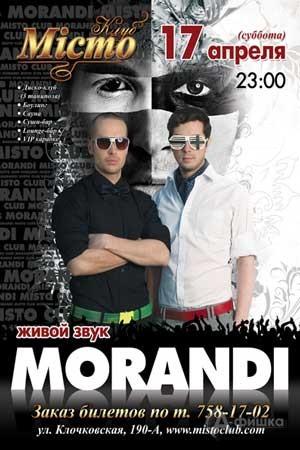 Концерт Группы «Morandi» в Харькове