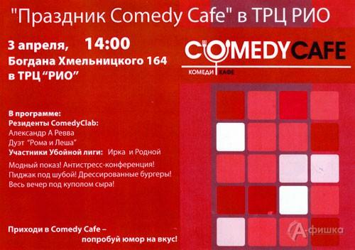 Клубная жизнь Белгорода: «Праздник Comedy cafe» в ТРЦ РИО