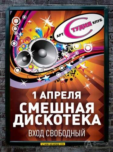 Клубы в Белгороде: Смешная Дискотека в арт-клубе «Студия»