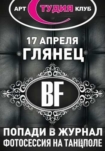 Клубная жизнь в Белгороде: Спец-вечеринка «Глянец» в Арт-клубе «Студия»