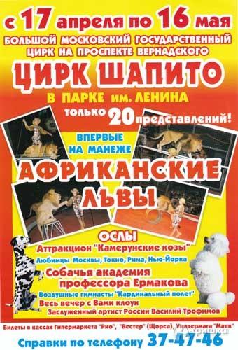 Цирк в Белгороде: Шапито Большого московского государственного цирка на проспекте Вернадского в парк