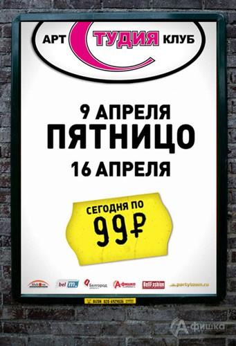 Клубы в Белгороде: новый проект «ПЯТНИЦО» в арт-клубе «Студия»