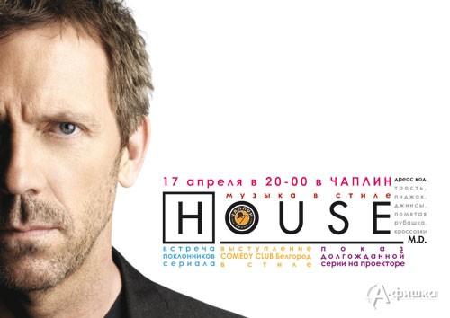 Клубы в Белгороде: встреча поклонников сериала House M.D.