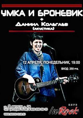 Клубы в Белгороде: Умка и Броневик в клубе In Rock