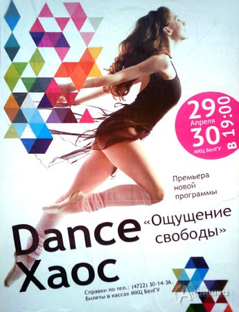 Не пропусти в Белгороде: сольные концерты студии танца «Данс хаос»