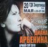 Гастроли в Белгороде: концерт группы «Ночные снайперы»