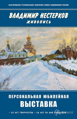 Персональная юбилейная выставка члена Союза художников РФ Владимира Нестеркова