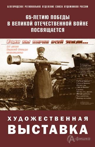 Выставки в Белгороде: Выставка к 65-летию Победы в «Родине»