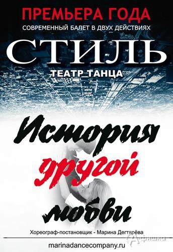 Не пропусти в Белгороде: Современный балет в двух действиях «История другой любви»