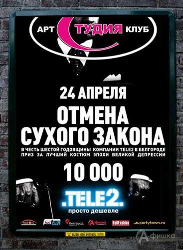 Клубы в Белгороде: вечеринка «Отмена сухого закона» в А.К.С.