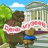 Детская афиша Белгорода: афиша мероприятий к Дню музеев