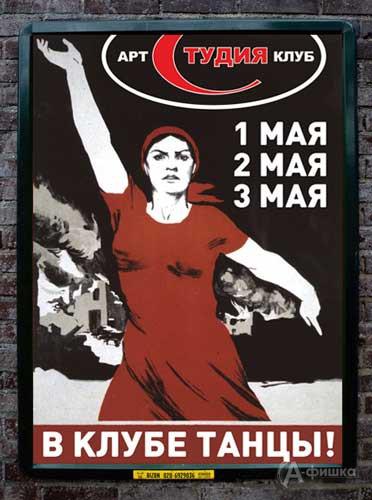 Клубы в Белгороде: Долгожданная afterparty Первомайских Советских Митингов в Студии