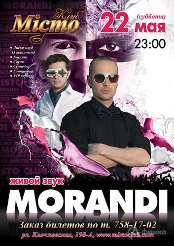 Концерт Группы «Моранди» в Харькове