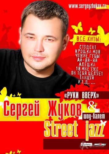 Гастроли в Белгороде: концерт солиста группы «Руки Вверх» Сергея Жукова