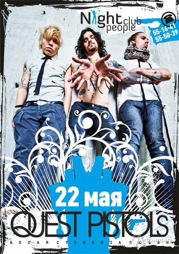 Гастроли в Белгороде: концерт «Quest Pistols»