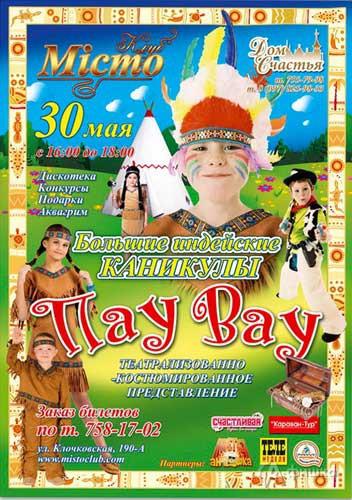 Детская афиша от А-фишки: Театрализованное костюмированное представление «Большие индейские каникулы