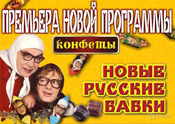 Гастроли в Белгороде: Новые русские бабки с программой «Конфеты»