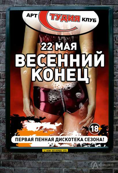 Клубы в Белгороде: вечеринка «Весенний конец» в Арт-клубе «Студия»