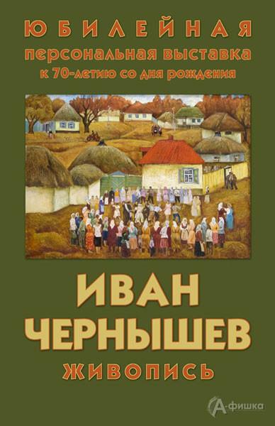 Выставки в Белгороде: Персональная выставка члена Союза художников РФ И.Ф. Чернышева