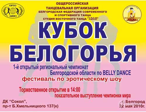 Не пропусти в Белгороде: I открытый региональный чемпионат белгородской области по BELLY DANCE