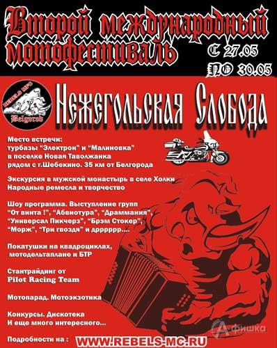 Рок-Афиша Белгорода: фестиваль «Нежегольская слобода»